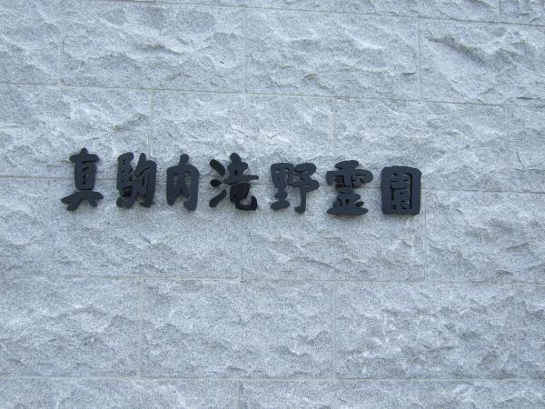 滝野霊園看板