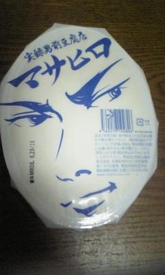 マサヒロ豆腐