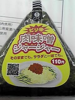 肉味噌ジャージャー