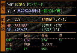 0418syura-ste.png
