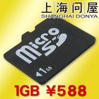 上海問屋 1GB