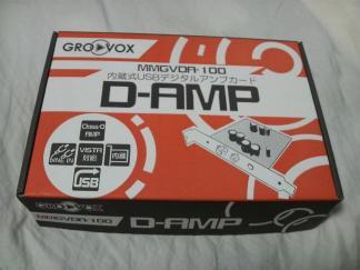 D-AMP箱