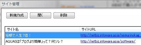 フォルダ構成でサイト管理
