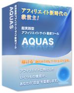 アフィリエイト特化型HTMLサイト生成ツール「AQUAS」