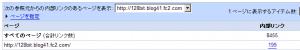 Googleウェブマスターツールの内部リンク数表示