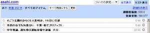 Googleリーダーのasahi.com登録数(2008年4月14日)