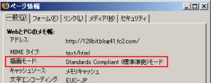 Firefox Standardモード