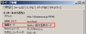 Firefox Quirksモード