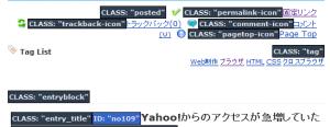 OperaでクラスとIDを表示