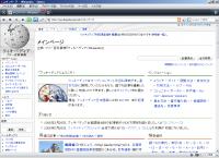 Opera 9.50 スクリーンショット
