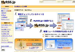 My RSSトップページ画像