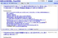 総務省の更新情報をGoogle Readerで読み込み(Page2RSS)