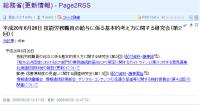 総務省の更新情報をlivedoor Readerで読み込み(Page2RSS)