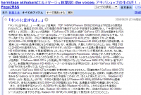the voicesをGoogle Readerで読み込み(Page2RSS)