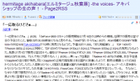 the voicesをlivedoor Readerで読み込み(Page2RSS)