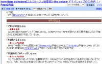 the voicesをGoogle Readerで読み込み 正常版(Page2RSS)