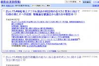 総務省の更新情報をGoogle Readerで読み込み(なんでもRSS)