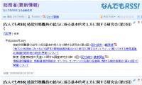 総務省の更新情報をlivedoor Readerで読み込み(なんでもRSS)