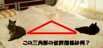 3なぜか三角形
