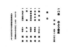 小よう寄席 ~ 三好亭道楽プロデュース