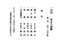 小よう寄席 ~ 吾福亭遊喜プロデュース