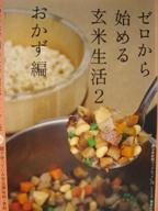 ゼロから始める玄米