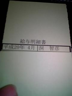 20080425190802