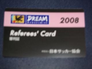 2008審判証