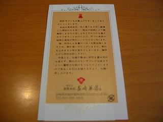 長崎サブレ2H20.4.26