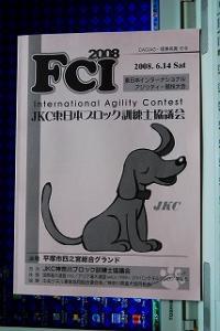 FCI 東日本出陳表