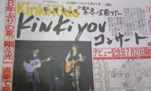 KinKi you コン