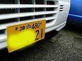 車P1890644