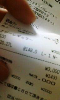 レギュラー148円