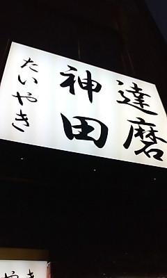 たい焼き神田