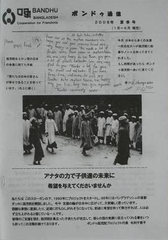 ボンドゥ通信,004