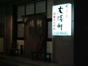 大勝軒本庄・店舗入り口