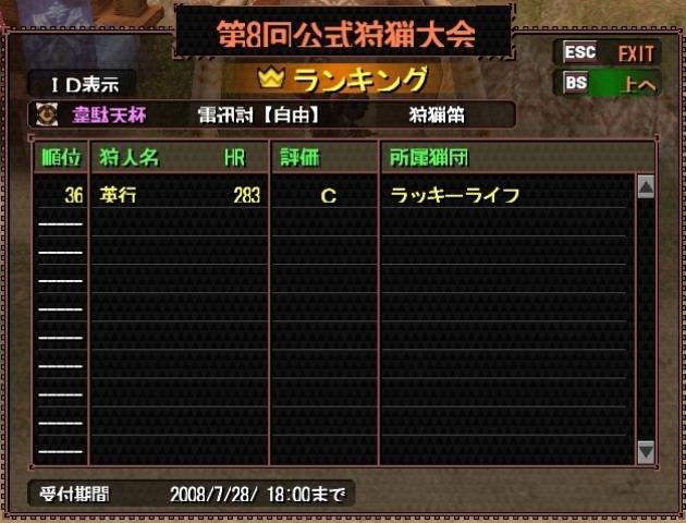 mhf_20080801_013834_953.jpg