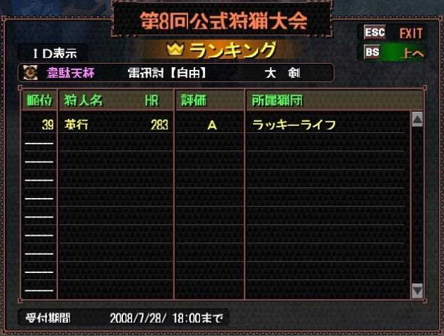 mhf_20080801_013841_750.jpg