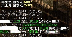 080421-11.jpg