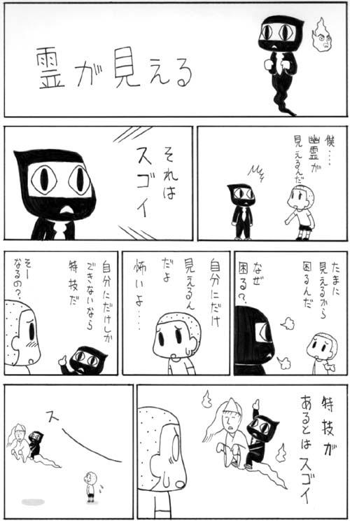 忍者さん16
