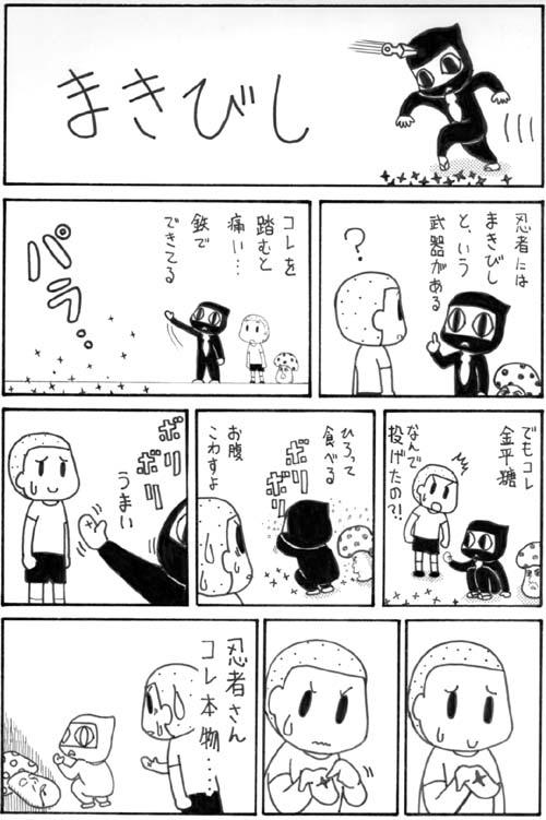 忍者さん17