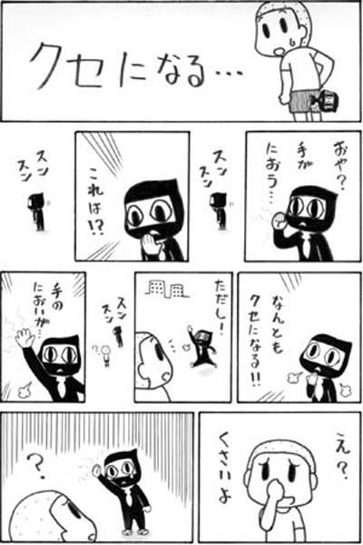 忍者さん18