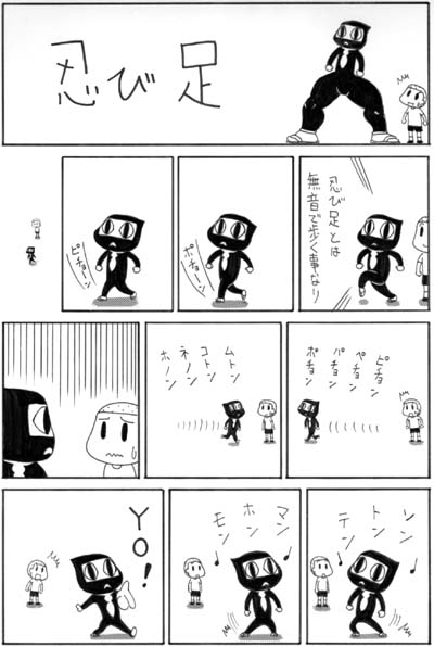 忍者さん19