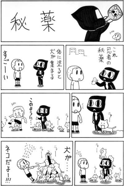 忍者さん20