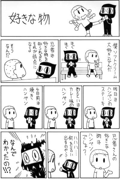 忍者さん22