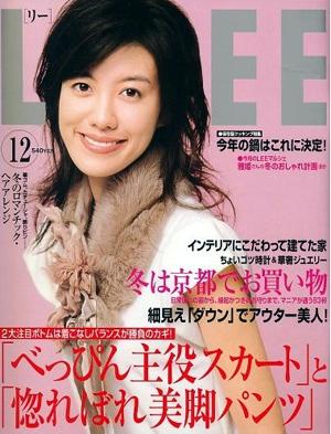 『LEE』は冒険心旺盛なすてきな女性誌です