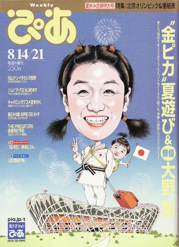 及川正通さんが描く素敵な表紙