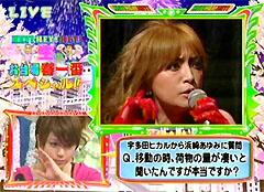 こんな質問をしておいて、微妙に怖がってる風の宇多田さん