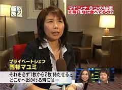マドンナと最も近しい日本人