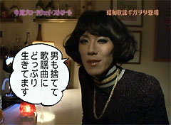 和恵さん、正直です